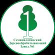 Семипалатинский деревообрабатывающий завод №1